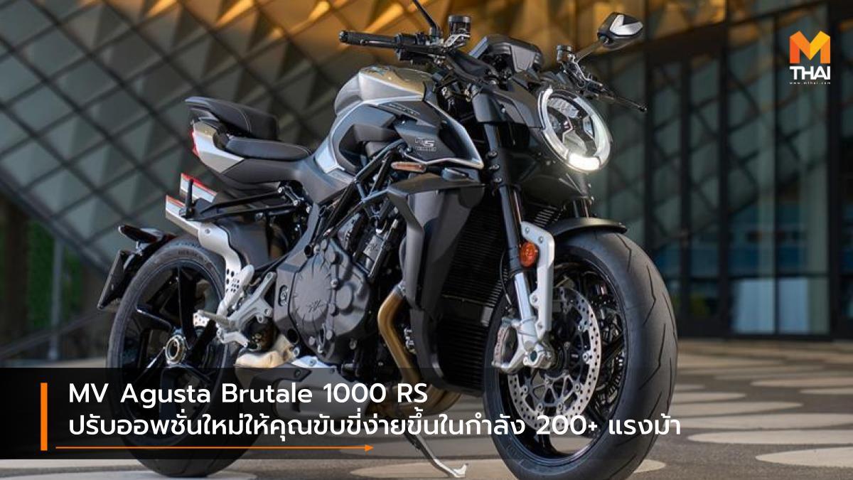 MV Agusta Brutale 1000 RS ปรับออพชั่นใหม่ให้คุณขับขี่ง่ายขึ้นในกำลัง 200+ แรงม้า