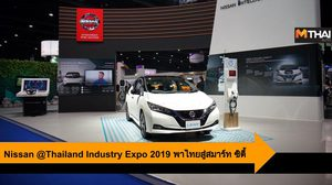 Nissan พาไทยก้าวสู่สมาร์ท ซิตี้ ในงาน Thailand Industry Expo 2019