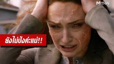 สนุกกว่า X-Men: Apocalypse!! รีวิวหนัง Dark Phoenix บางส่วนจากต่างประเทศ