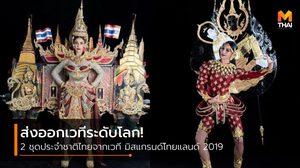 มิสแกรนด์ไทยแลนด์ 2019 ส่งออก 2 ชุดประจำชาติ สู่ 2 เวทีระดับโลก!!
