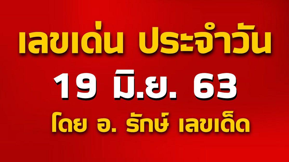 เลขเด่นประจำวันที่ 19 มิ.ย. 63 กับ อ.รักษ์ เลขเด็ด