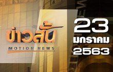 ข่าวสั้น Motion News Break 2 23-01-63