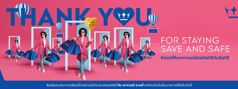 คิง เพาเวอร์ เดินหน้าขับเคลื่อนธุรกิจ  พร้อมขอบคุณคนไทย รวมใจ อยู่บ้านหยุดเชื้อเพื่อชาติ