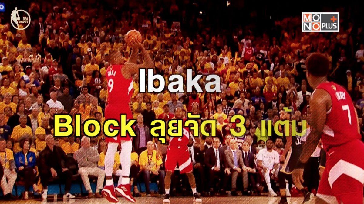 Ibaka Block ลุยจัด 3 แต้ม