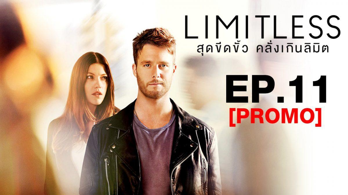 Limitless สุดขีดขั้ว คลั่งเกินลิมิต ปี 1 EP.11