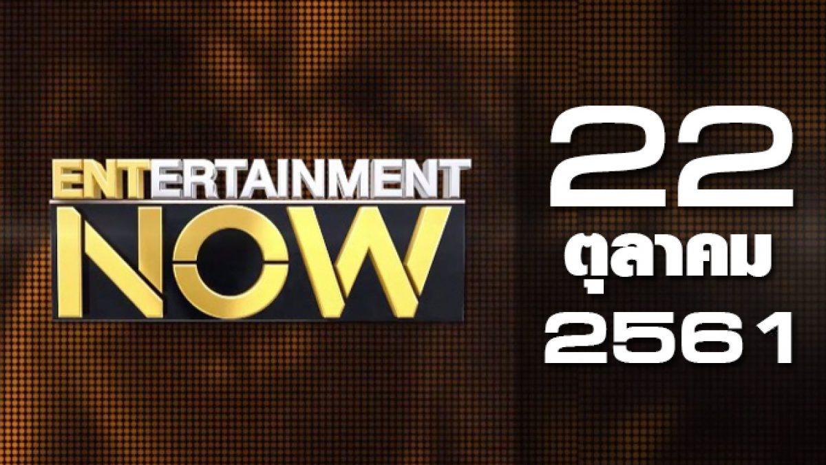 Entertainment Now Break 2 22-10-61
