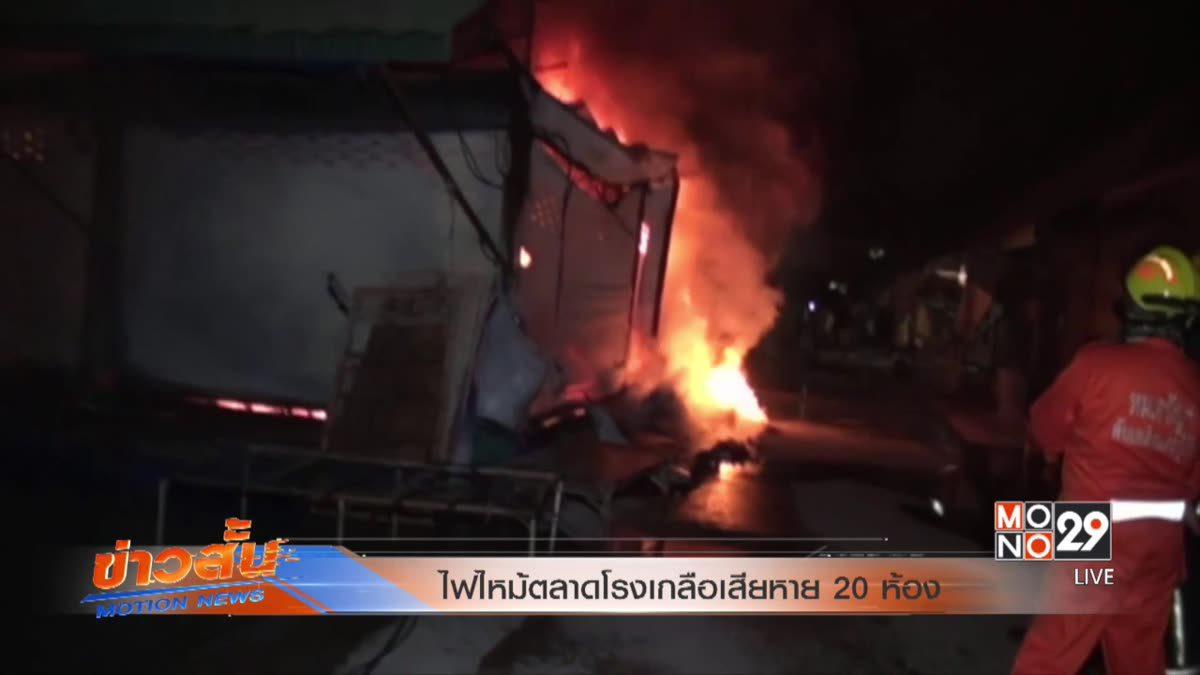 ไฟไหม้ตลาดโรงเกลือเสียหาย 20 ห้อง
