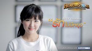 เบียร์ The Voice แจกความสดใสใน MV ซิงเกิ้ลใหม่ รักไม่มีหยุด