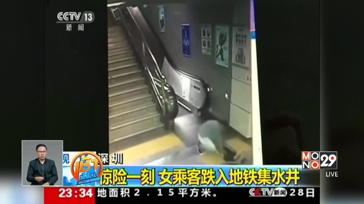 หญิงจีนรอดตายหลังตกหลุมในสถานีรถไฟใต้ดิน