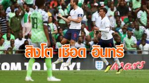 ผลบอล อังกฤษ vs ไนจีเรีย!! สิงโตคำราม เฝ้ารังเฉือนวิว อินทรีมรกต 2-1 อุ่นเครื่องทีมชาติ