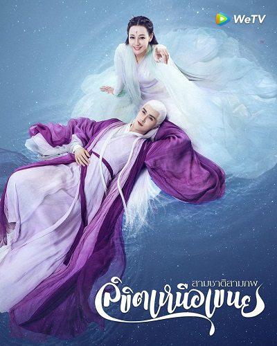 สามชาติสามภพ ลิขิตเหนือเขนย Eternal Love of Dream พากย์ไทย