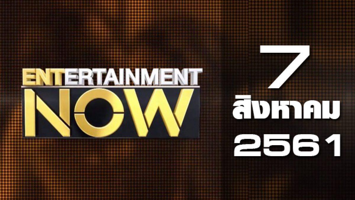 Entertainment Now Break 1 07-08-61