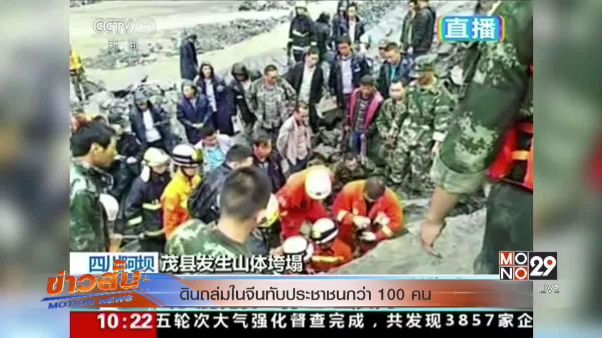 ดินถล่มในจีนทับประชาชนกว่า 100 คน