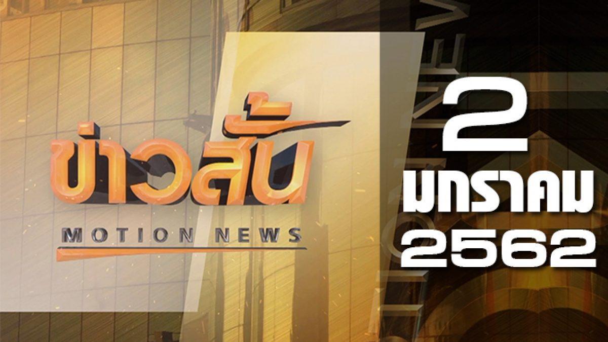 ข่าวสั้น Motion News Break 2 02-01-62