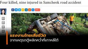 แรงงานไทยเสียชีวิตจากเหตุรถตู้พลิกคว่ำที่เกาหลีใต้