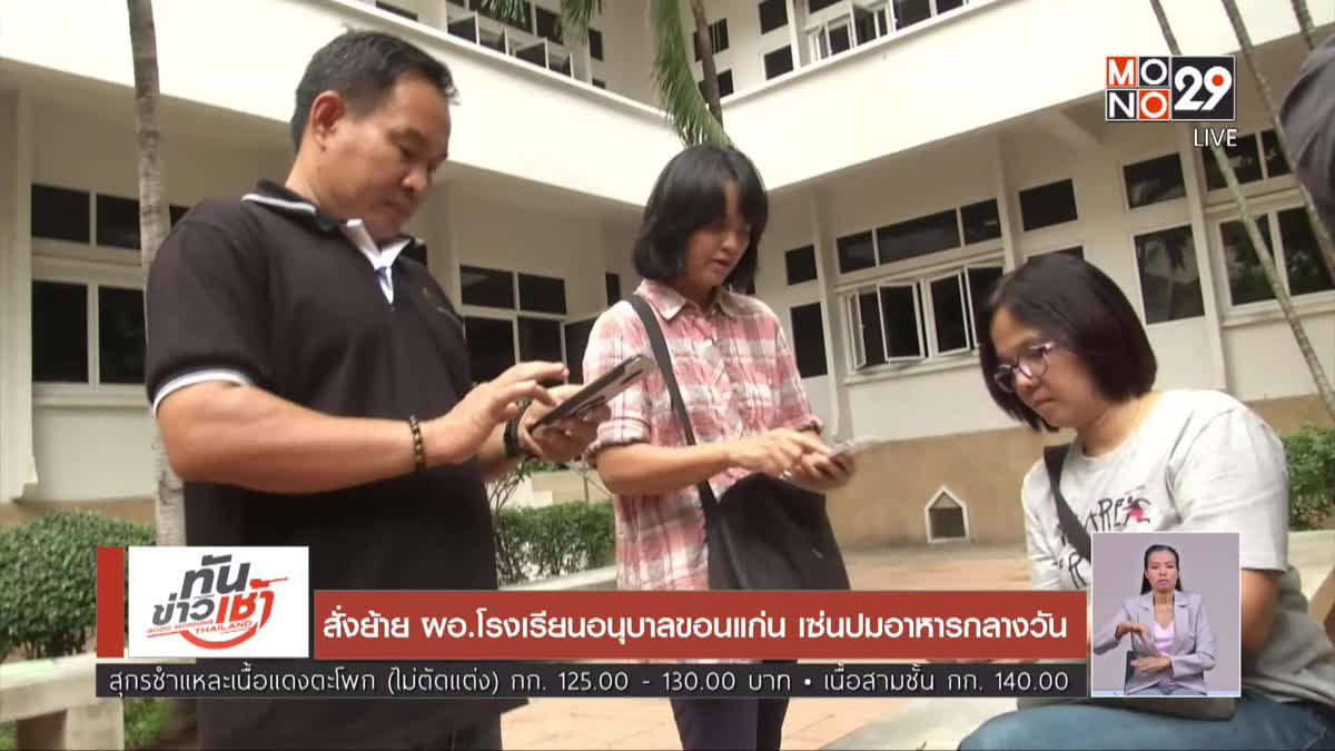 ทันข่าวเช้า Good Morning Thailand 18-06-61