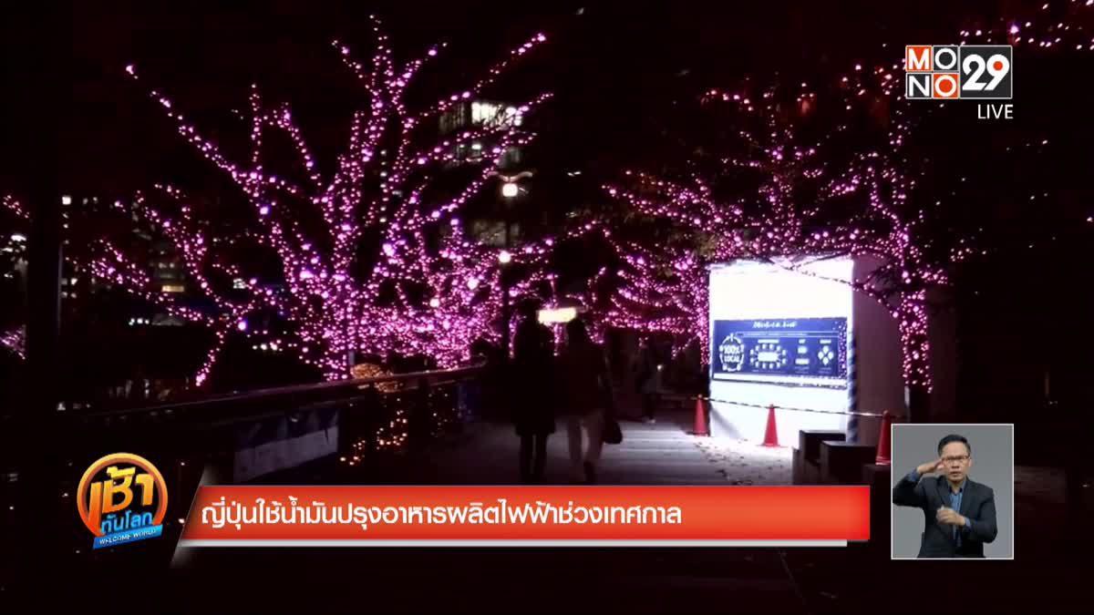 ญี่ปุ่นใช้น้ำมันปรุงอาหารผลิตไฟฟ้าช่วงเทศกาล