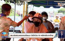 สธ.เร่งสอบแรงงานเมียนมา ติดโควิด-19 หลังกลับจากทำงานในไทย