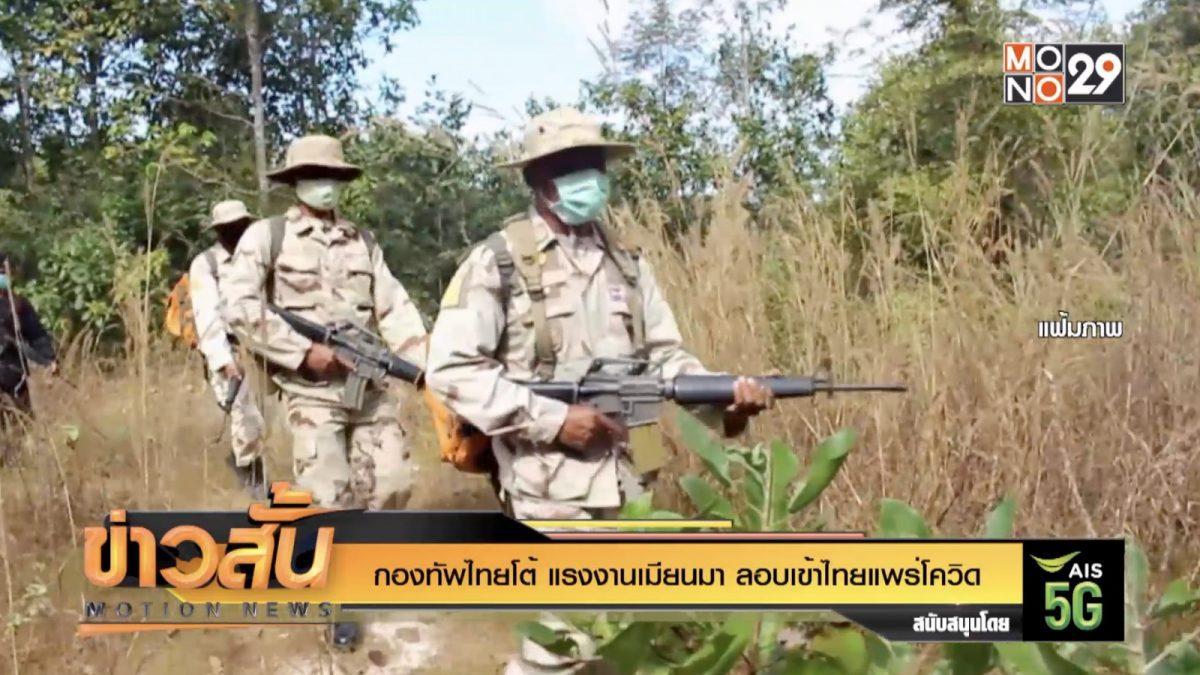 กองทัพไทยโต้ แรงงานเมียนมา ลอบเข้าไทยแพร่โควิด
