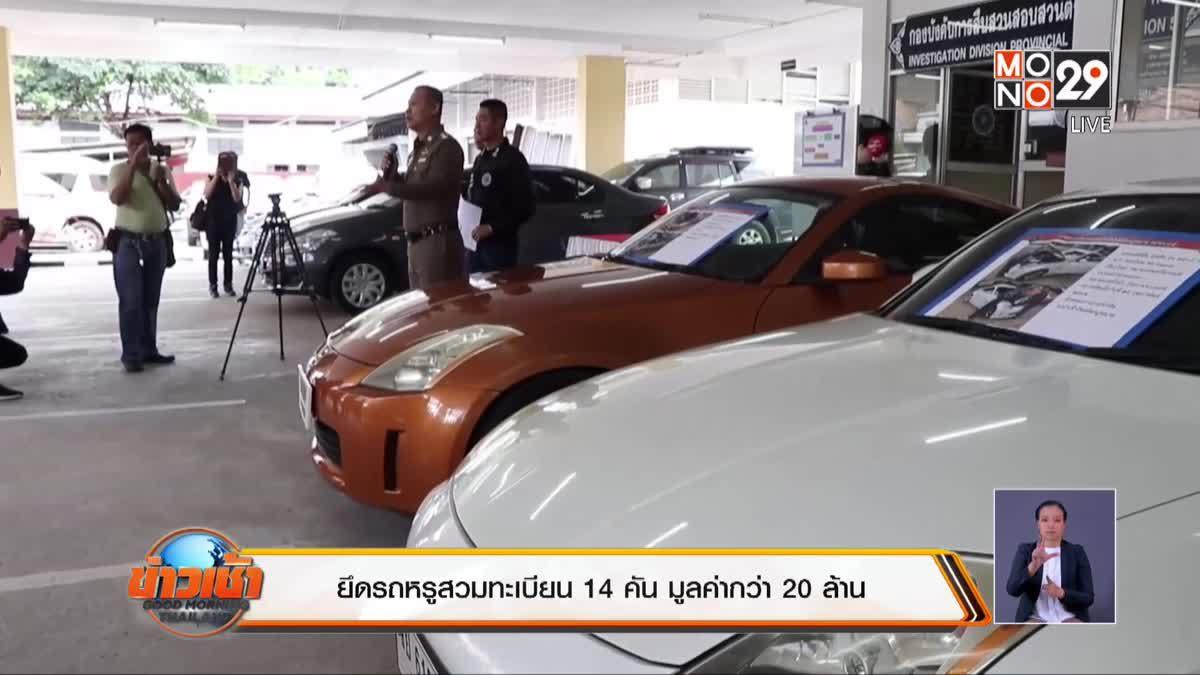ยึดรถหรูสวมทะเบียน 14 คัน มูลค่ากว่า 20 ล้าน