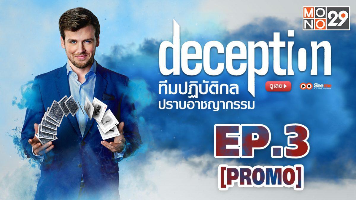 Deception ทีมปฏิบัติกล ปราบอาชญากรรม EP.3 [PROMO]