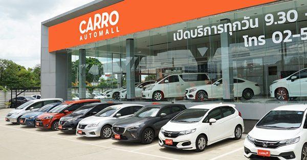 CARRO ผลักดันเทคโนโลยี AI เพื่อมอบประสบการณ์ซื้อ-ขายรถยนต์แบบไร้รอยต่อ