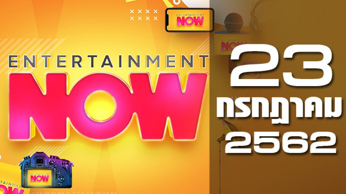 Entertainment Now Break 1 23-07-62