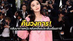ฟ่าน ปิงปิง กลับสู่วงการอีกครั้ง เดินหน้าถ่ายทำภาพยนตร์ใหม่ 355