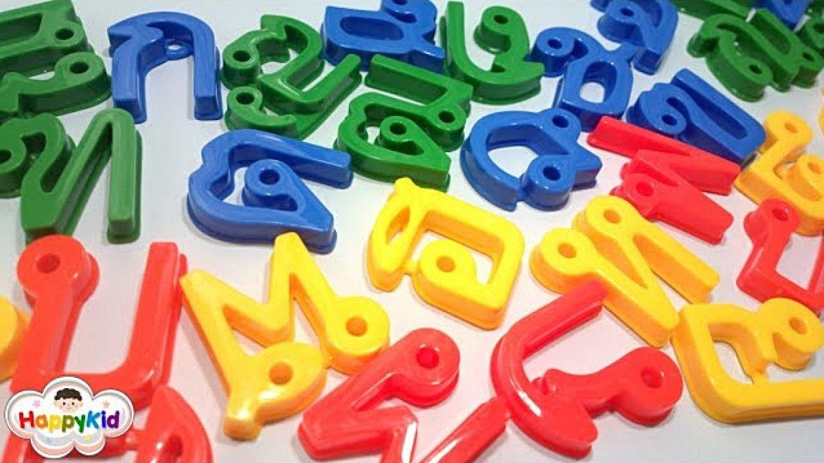 พยัญชนะไทย | เรียงตัวอักษร กอ ไก่-ฮอ นกฮูก | หัดอ่าน ก.เอ๋ย ก.ไก่ | Learn Thai Alphabet