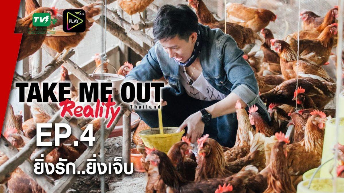 ยิ่งรัก ยิ่งเจ็บ - Take Me Out Reality S.2 EP.04 (21 พ.ค.60) FULLHD
