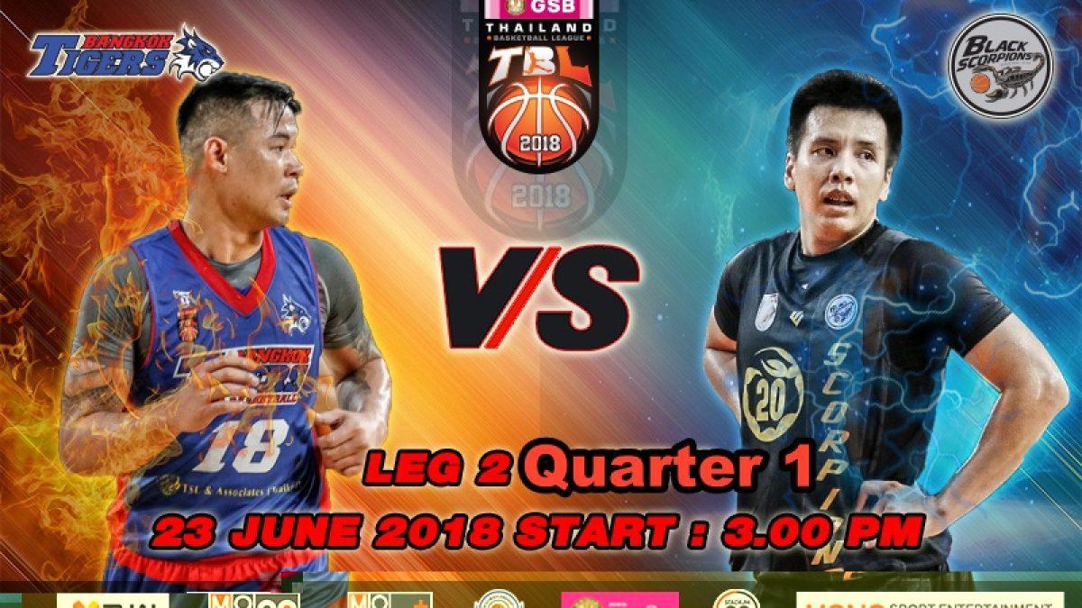 Q1 การเเข่งขันบาสเกตบอล GSB TBL2018 : Leg2 : Bangkok Tigers Thunder VS Black Scorpions ( 23 June 2018)