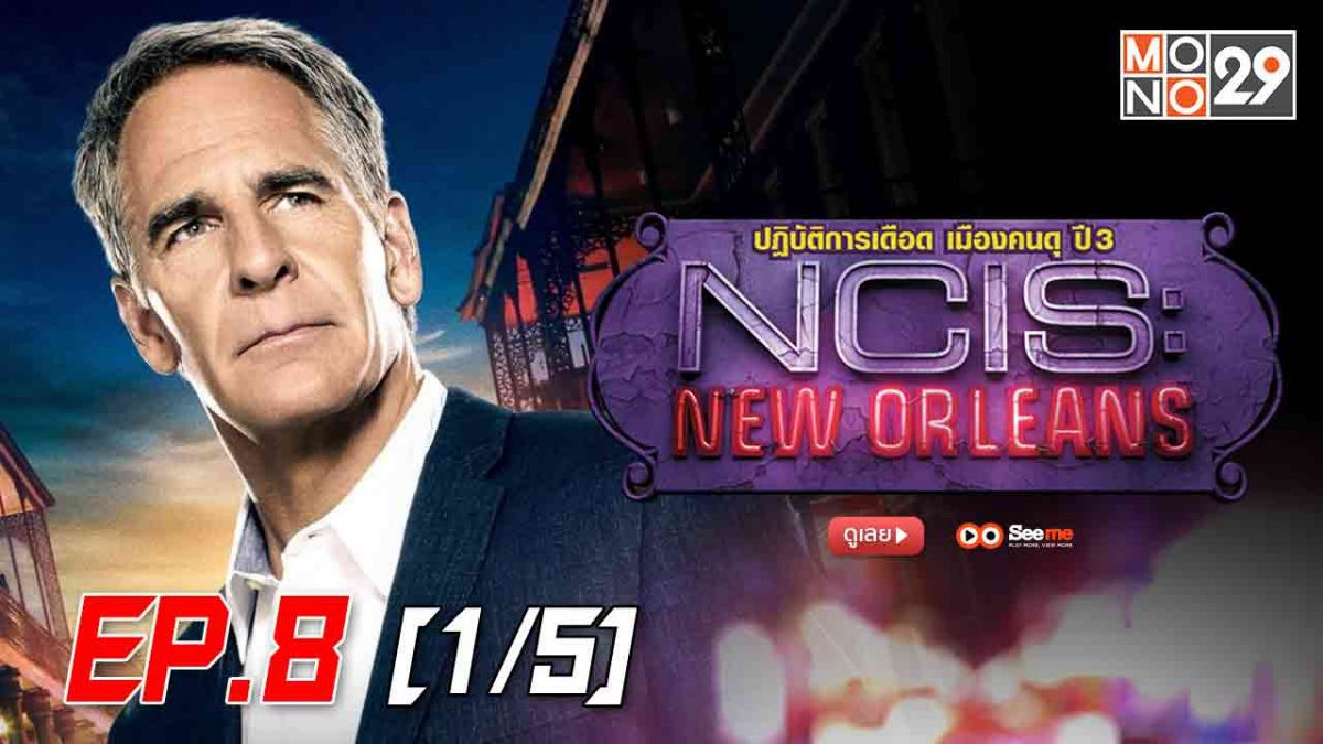 NCIS New Orleans ปฏิบัติการเดือด เมืองคนดุ ปี 3 EP.8 [1/5]