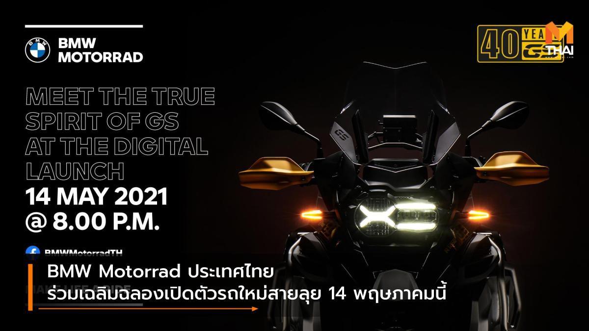 BMW Motorrad ประเทศไทย ร่วมเฉลิมฉลองเปิดตัวรถใหม่สายลุย 14 พฤษภาคมนี้
