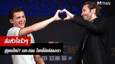 เจก จิลเลนฮาล ควง ทอม ฮอลแลนด์ เผยโมเมนต์น่ารักทำแฟนหนังฟินที่เกาหลี