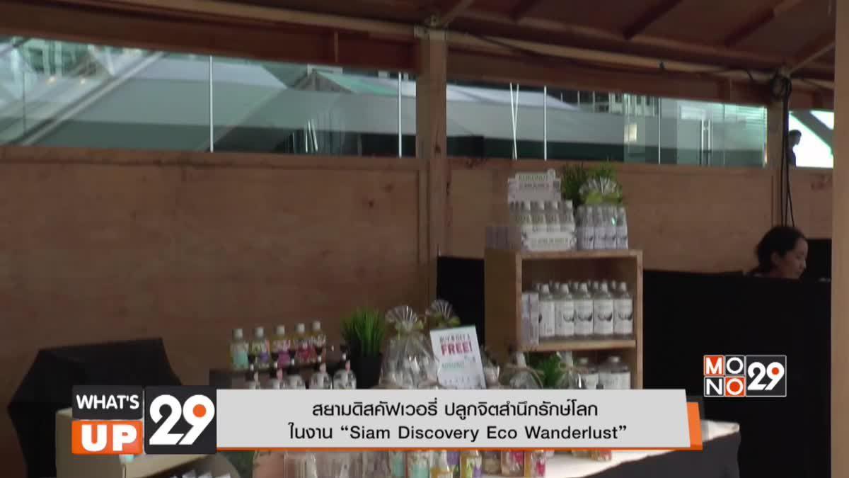 """สยามดิสคัฟเวอรี่ ปลูกจิตสำนึกรักษ์โลก ในงาน """"Siam Discovery Eco Wanderlust"""""""