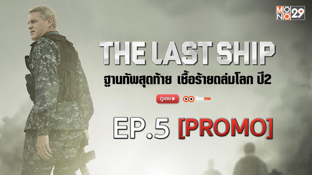 THE LAST SHIP ฐานทัพสุดท้าย เชื้อร้ายถล่มโลก ปี 2 EP.05 [PROMO]