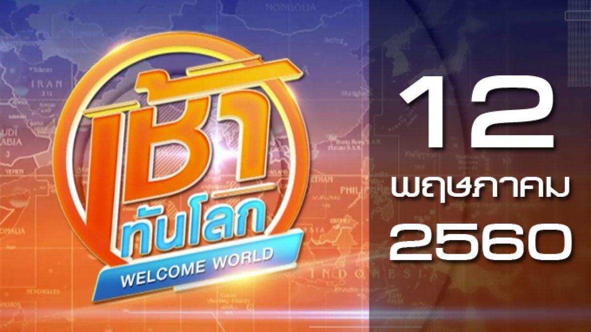 เช้าทันโลก Welcome World 12-05-60