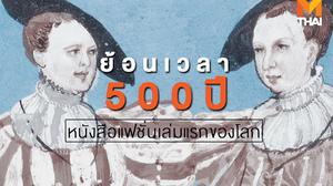 ย้อนเวลา 500 ปี! กับหนังสือแฟชั่นเล่มแรกของโลก