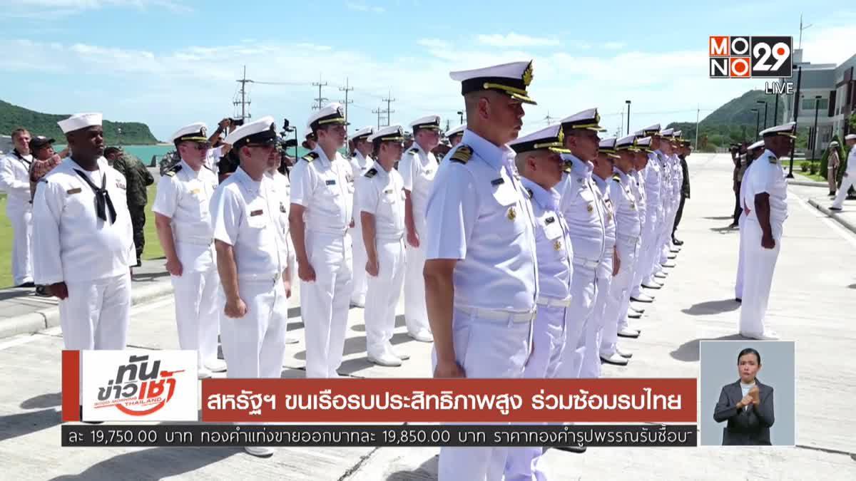 สหรัฐฯขนเรือรบประสิทธิภาพสูงร่วมซ้อมรบไทย