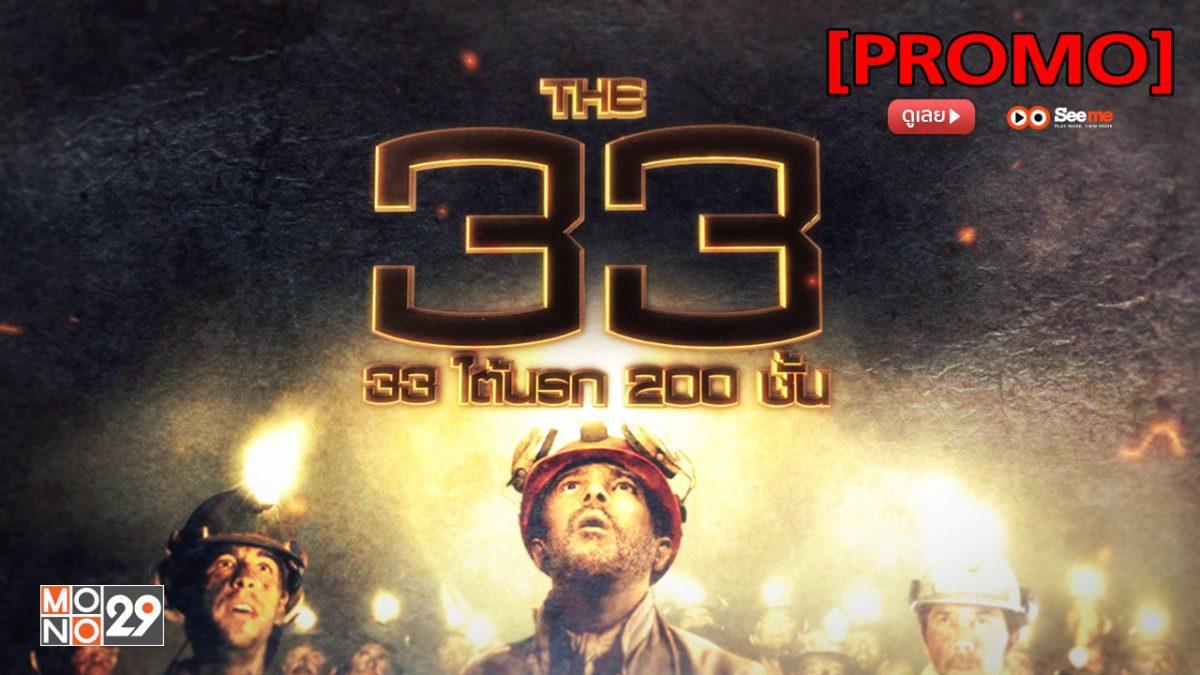 The 33 33 ใต้นรก 200 ชั้น [PROMO]