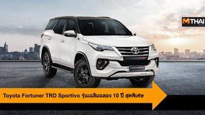 Toyota Fortuner TRD Sportivo รุ่นเฉลิมฉลอง 10 ปี สุดพิเศษ