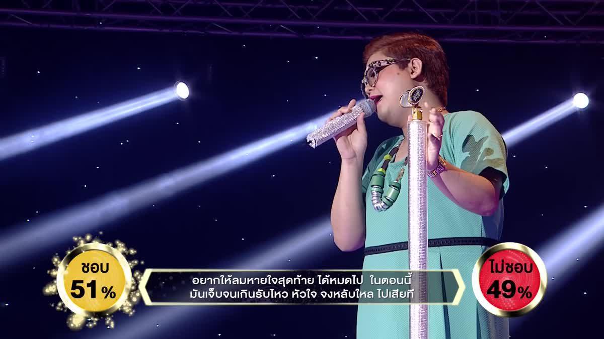 เพลง ผิดที่ไว้ใจ - สมถุย เทอดเกียรติ | ร้องแลก แจกเงิน Singer takes it all | 12 กุมภาพันธ์ 2560