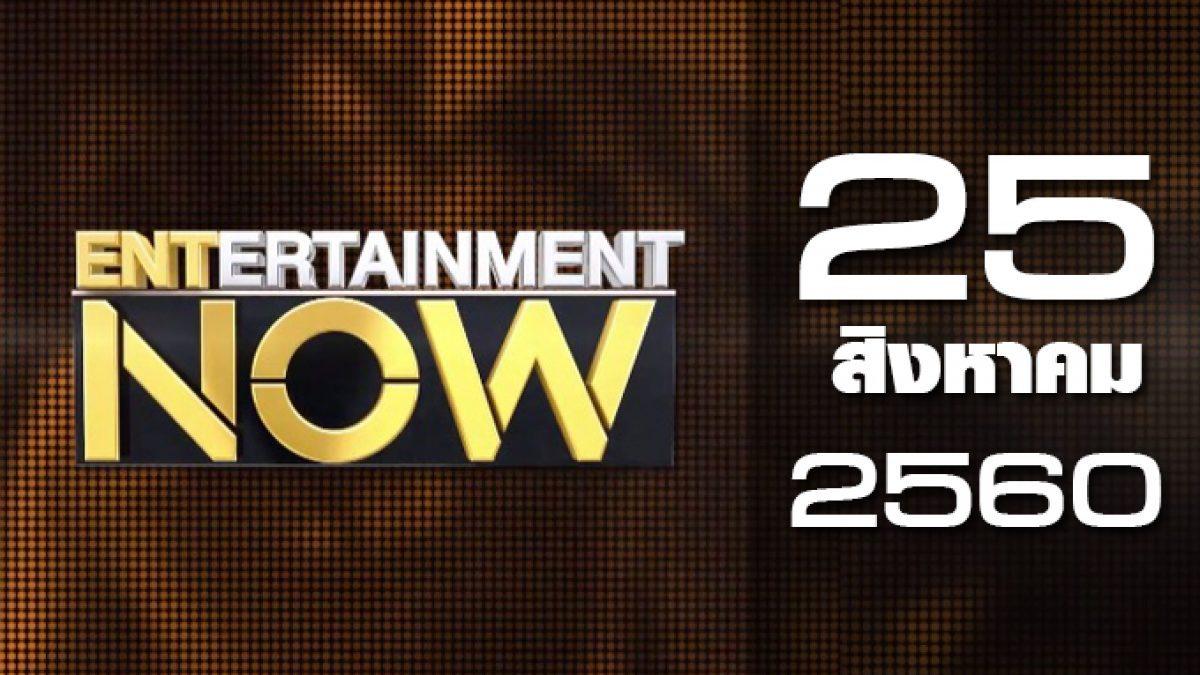 Entertainment Now 25-08-60