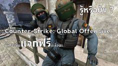 รู้หรือยัง ? Counter-Strike: Global Offensive มีเวอร์ชั่นแจกฟรีแล้วนะ