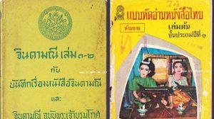 เปิดกรุแบบเรียนไทยรุ่นเก่า หาดูยาก