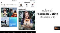 บอกลาความเหงา!! Facebook Dating เปิดให้คนโสดชาวไทยได้ใช้งานแล้ว