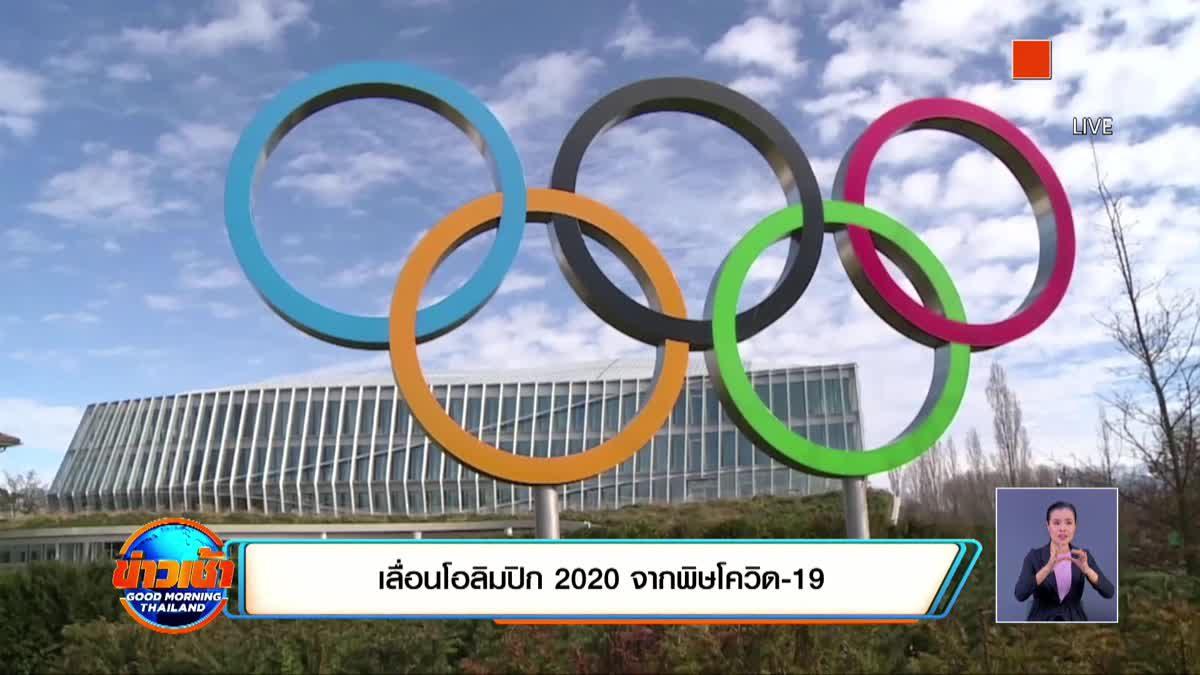 เลื่อนโอลิมปิก 2020 จากพิษโควิด-19