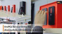 เปิดตัว OnePlus Service Center ที่ MBK Center เพิ่มความเชื่อมั่น