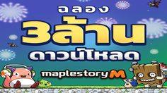 MapleStory M ดาวน์โหลดทะลุ 3 ล้าน ทำรายได้อันดับ 1 ใน 7 วัน