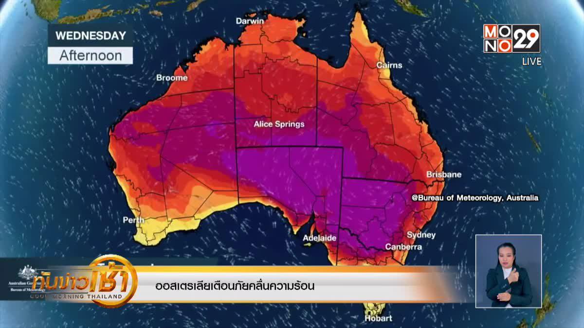 ออสเตรเลียเตือนภัยคลื่นความร้อน